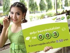 ais-003-2.5-thb