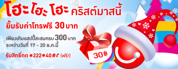 dtac-happy-xmas-2013-free-call-30-minute