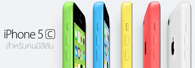 iPhone 5C 5 สี