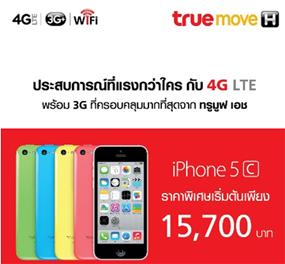 iPhone 5C ผ่อน 0%