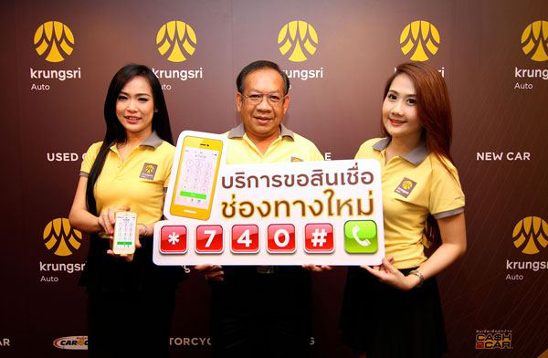 krungsri-auto-easy-to-appy-car-loan