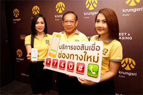 krungsri-auto-new-channel-to-appy-car-loan