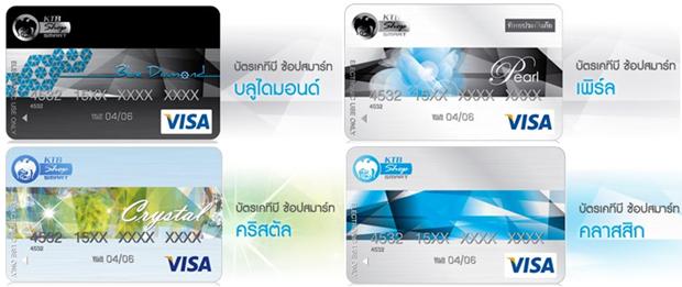 บัตรเดบิต KTB Shop Smart