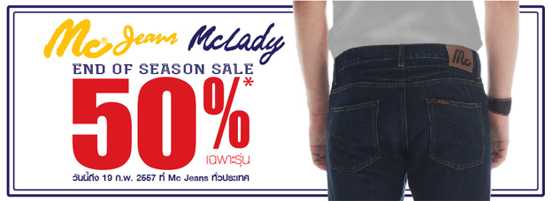 mc-jeans-sale-end-of-season-sale