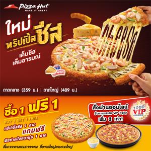 โปร Pizza Hut 1150