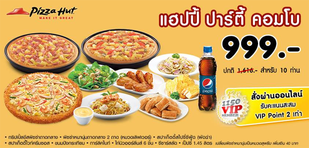 pizza-hut-happy-party-combo-999-thb