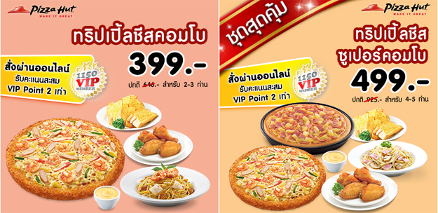 pizza-hut-value-set-399-499-thb