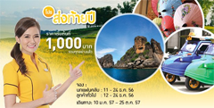 promotion-nokair-year-end-2013