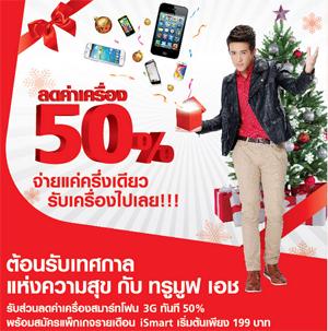 iPhone ราคาพิเศษ!