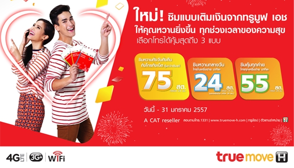 truemoveh-pre-pay-free-call-free-net-promotion