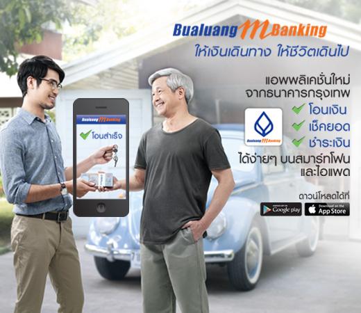 Bualuang-mBanking-Bangkok-Bank