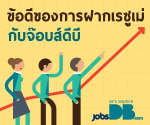 สมัครงานออนไลน์ JobsDB