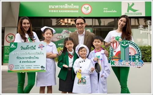 งานวันเด็ก ธนาคารกสิกรไทย 2557