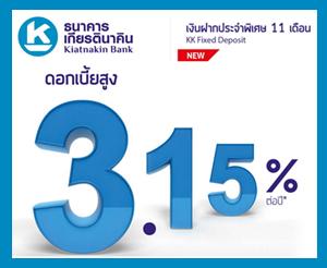 เงินฝากประจำ เกียรตินาคิน 3.15%
