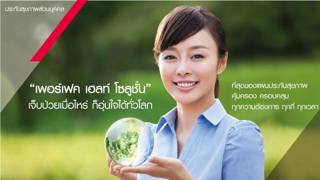 ประกันสุขภาพ กรุงไทย-แอกซ่า เพอร์เฟค เฮล์ท โซลูชั่น