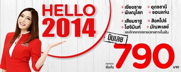 โปรแอร์เอเชีย Hello 2014