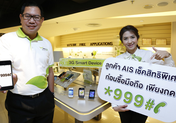 ais-Privilege-call-999-before-buy-smartphone