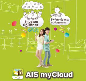 ais my cloud