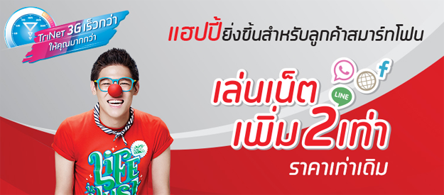 โปร happy double net