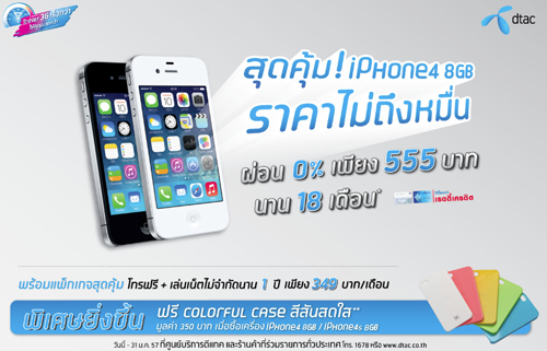dtac-iphone-4-8g-iphone-4s-8gb