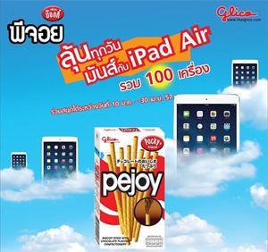 ป๊อกกี้ พีจอย แจก iPad Air