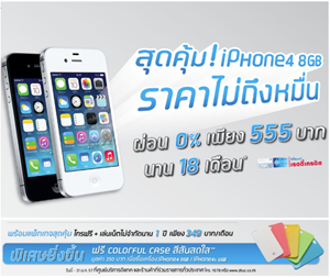 ราคา iPhone 4 8GB, 4s 8GB DTAC