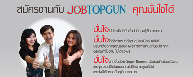 สมัครงาน JobTopGun