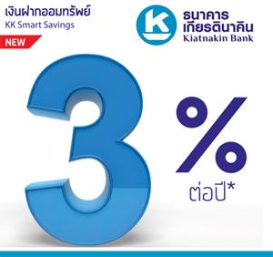 เงินฝากออมทรัพย์ KK Smart Savings 3%
