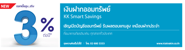 kk-smart-savings-3-percent