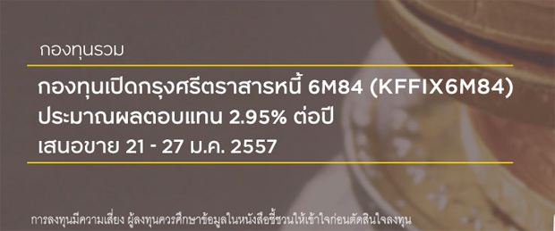 krungsri-6M84-bond-fund-earn-2_9