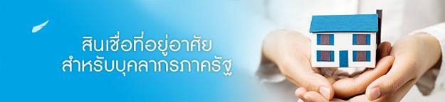 สินเชื่อบ้าน สวัสดิการข้าราชการ พนักงานรัฐวิสาหกิจ ธนาคารกรุงไทย