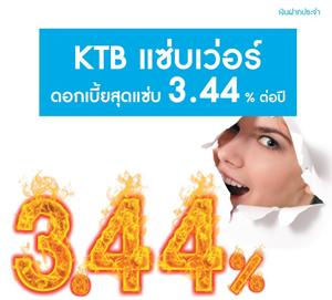 KTB แซ่บเว่อร์