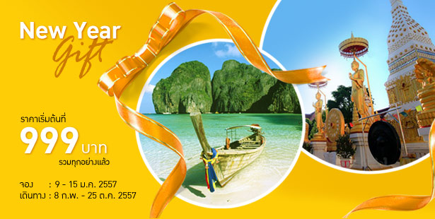 nokair-999-ticket-new-year-2014-promotion