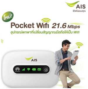 pocket-wifi-ais-price-spec-promotion