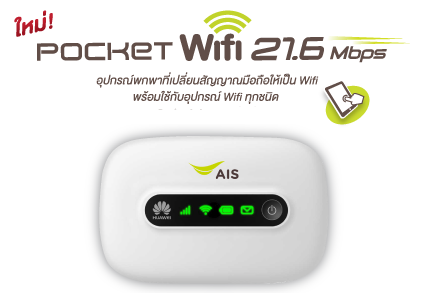 pocket-wifi-ais-spec
