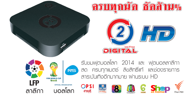 กล่อง PSI O2 Digital HD ดูบอลพรีเมียร์ลีก