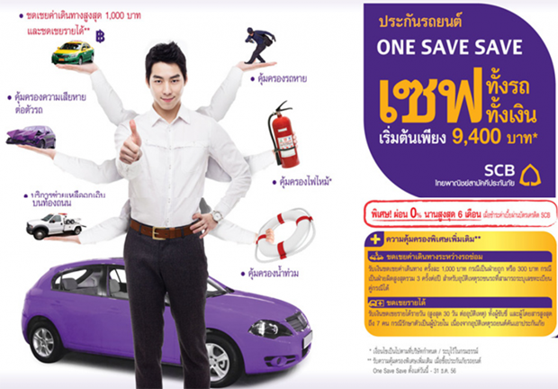 scb-one-save-save-car-insurance