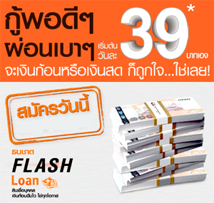 ธนชาต FLASH Loan ผ่อนวันละ 39 บาท