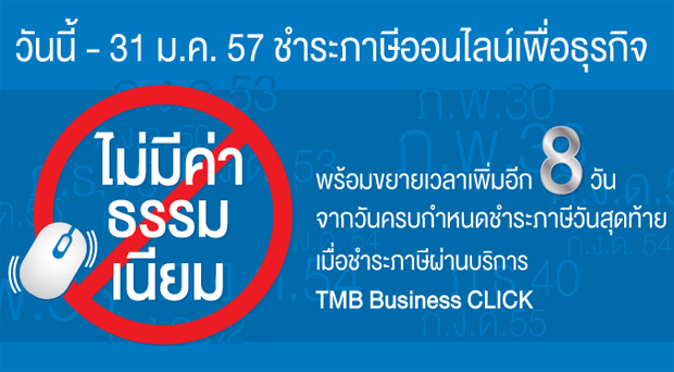 tmb-pay-business-tax-online-no-fees