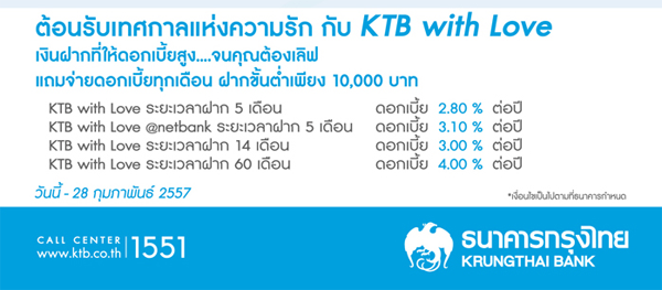 KTB-with-Love-earn-up-to-4-percent