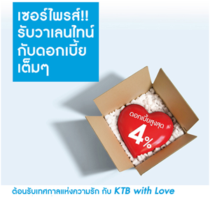 ฝากประจำดอกเบี้ยสูง KTB with Love