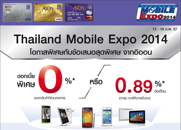 บิตรอิออน ผ่อนมือถือ งาน Thailand Mobile Expo