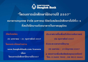 ธนาคารกรุงเทพ รับนักศึกษาฝึกงาน