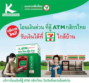 โอนเงินกสิกรไทย ไป 7-11