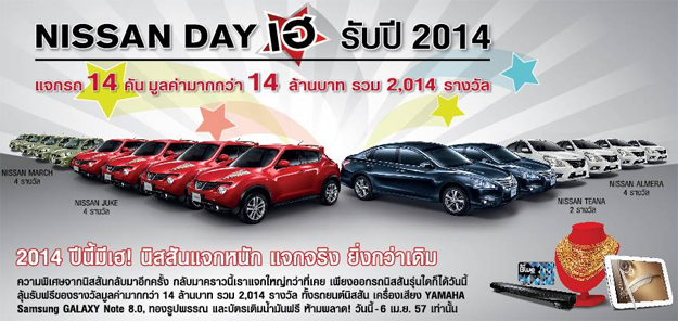 NISSAN DAY เฮ รับปี'14