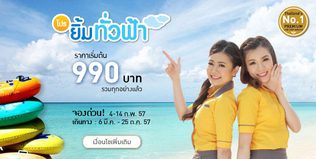 nokair-big-smile-990thb-promotion