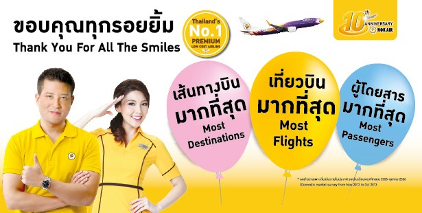 nokair-thank-you-for-all-smile