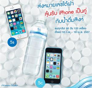 น้ำสิงห์ แจก iPhone 5S, iPhone 5C