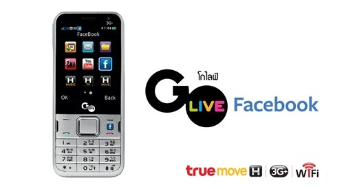 GO Live Facebook ฟรี โทรฟรี