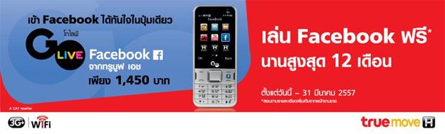 truemove-h-GO-Live-Facebook-free-call-free